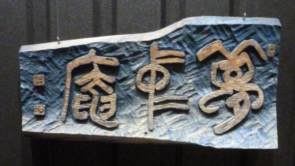 Dieses Schild gehörte einem japanischen Zeremonienmeister.